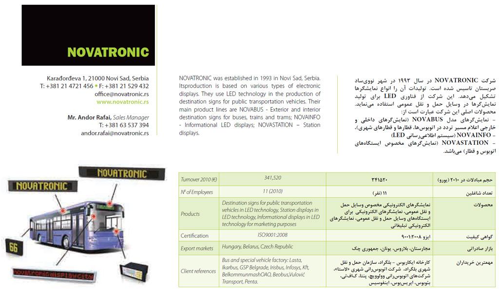 NOVATRONIC na međunarodnom sajmu Iran International Auto Parts Exhibition od 25.11. do 28.11.
